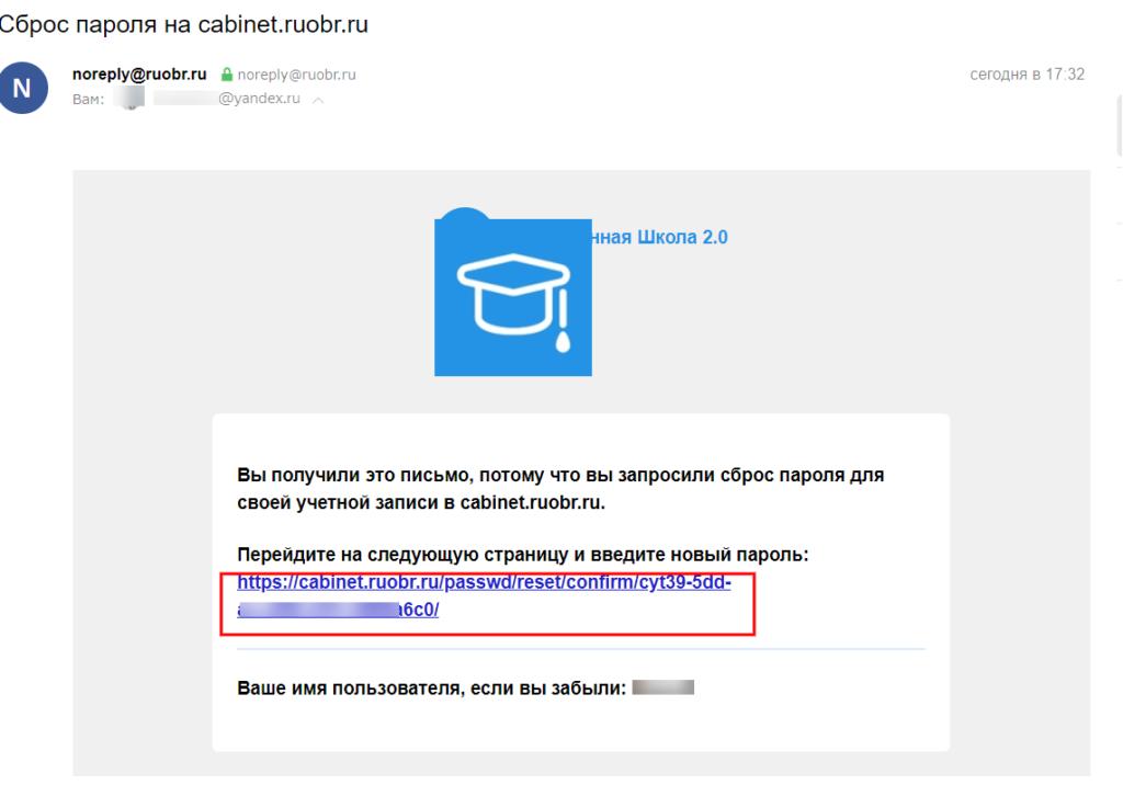 pismo-dlya-sbrosa-parolya-1024x716.png