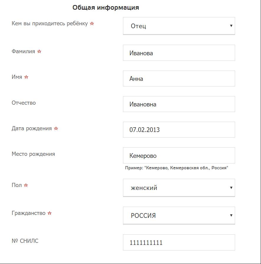 osnovnaya-informacziya-o-rebenke.png