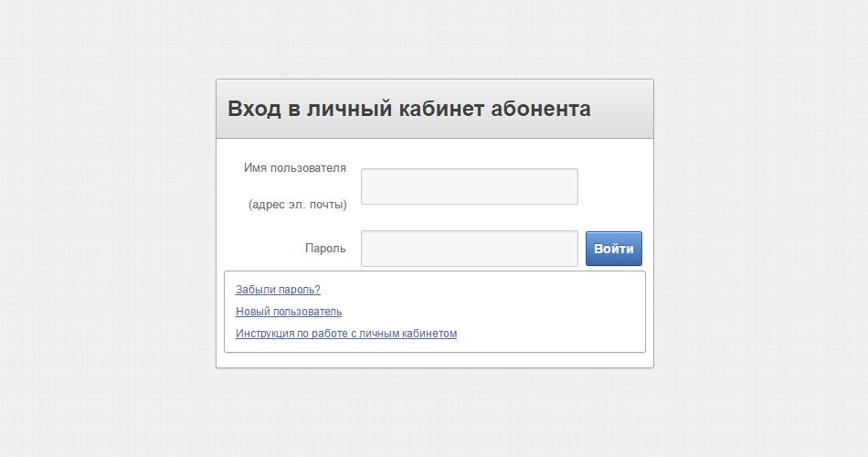 lichnyy-kabinet-rks-energo-2.png