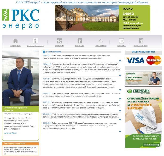 rks-energo-site.png