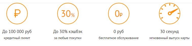 preimuschestva-karty-kviku.png
