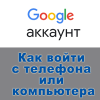 google-akk-2.png