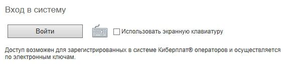 cyberplat_1_1.png