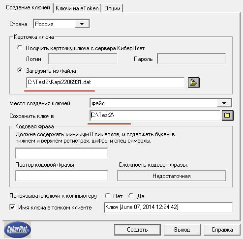 cyberplat_2_12.png