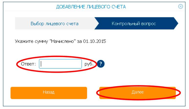 10-lichnyj-kabinet-zhkh.png