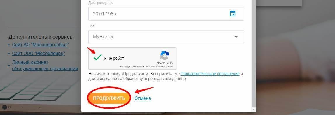 6-lichnyj-kabinet-zhkh.jpg