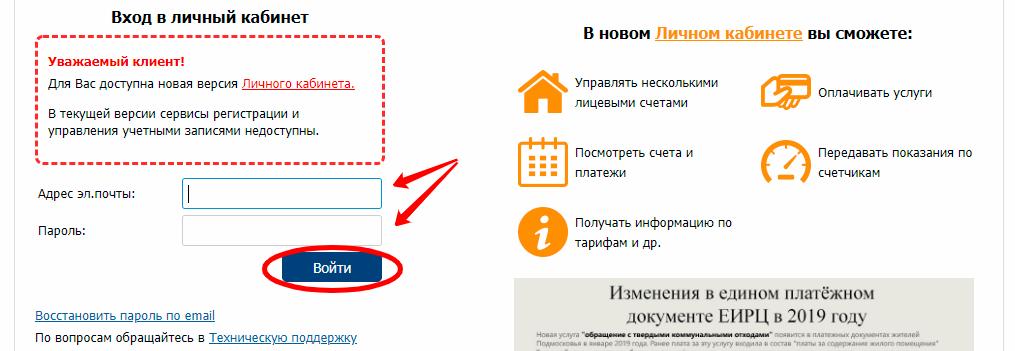 7-lichnyj-kabinet-zhkh.png