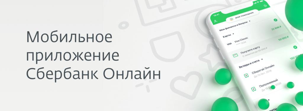mobilnoe-prilozhenie-sberbank-online-1024x377.png