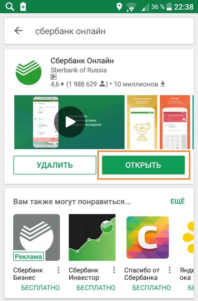 sberbank-online-android-674x1024.jpg