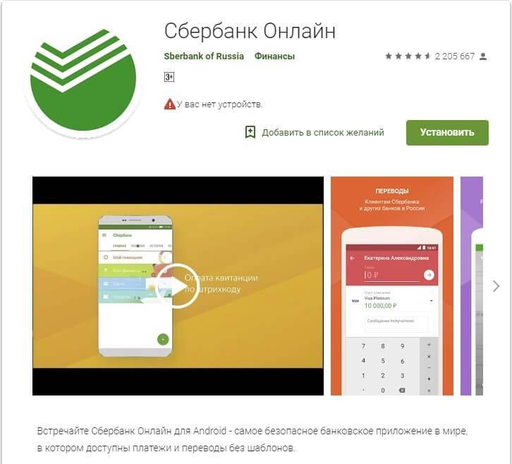 sberbank-online-prilozhenie.jpg