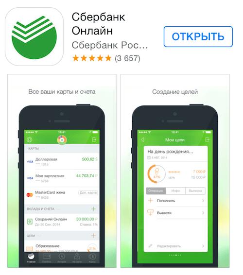sberbank-online-5stars.png