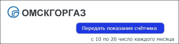 АО-«Омскгоргаз».png