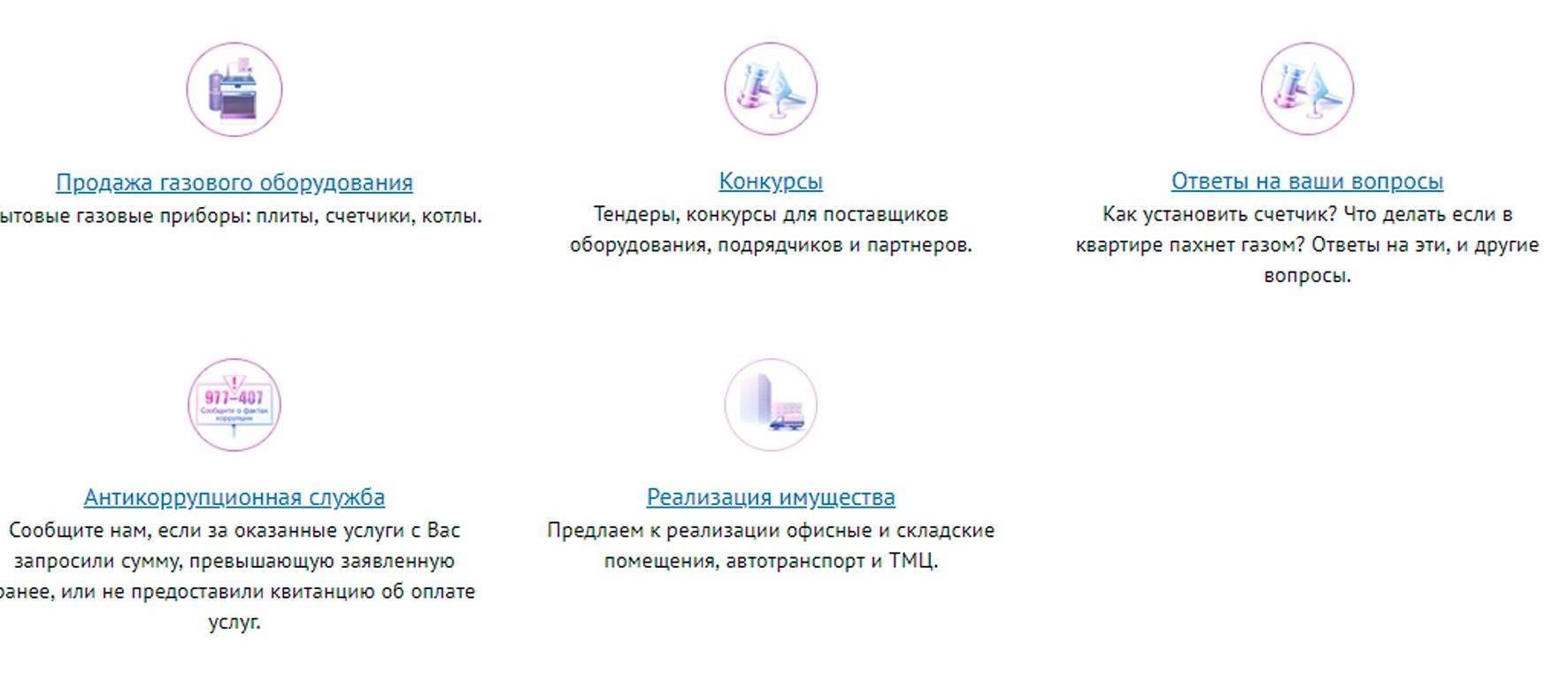 gorgaz-omsk-omskgorgaz-oficialnyj-sajt-4-e1533758798382.jpg