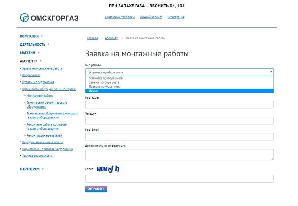 gorgaz-omsk-omskgorgaz-oficialnyj-sajt-5.jpg