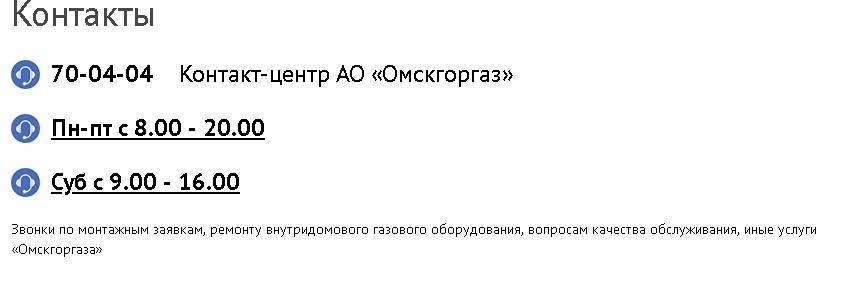 gorgaz-omsk-omskgorgaz-oficialnyj-sajt-10.jpg