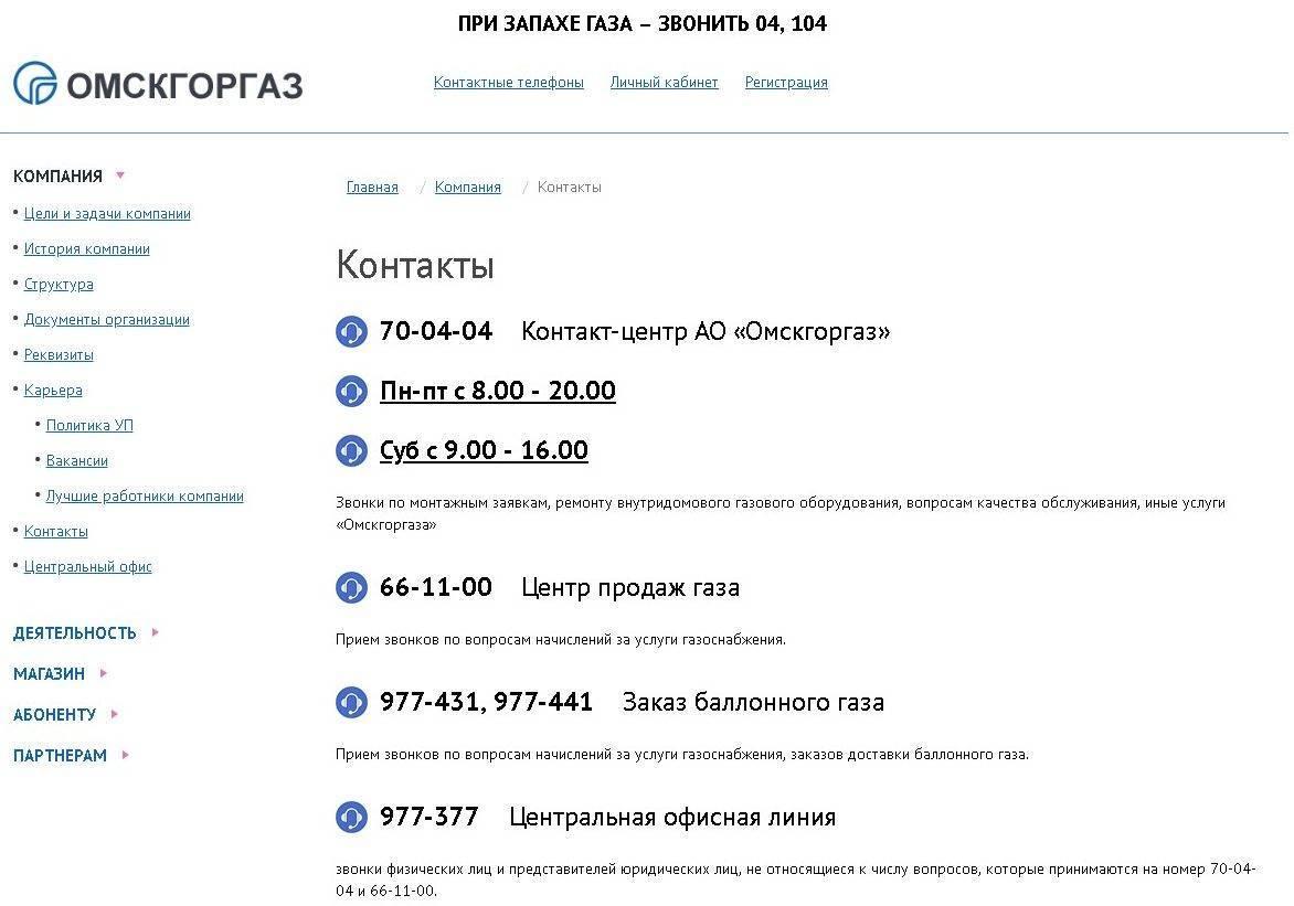 gorgaz-omsk-omskgorgaz-oficialnyj-sajt-9-e1533758681888.jpg