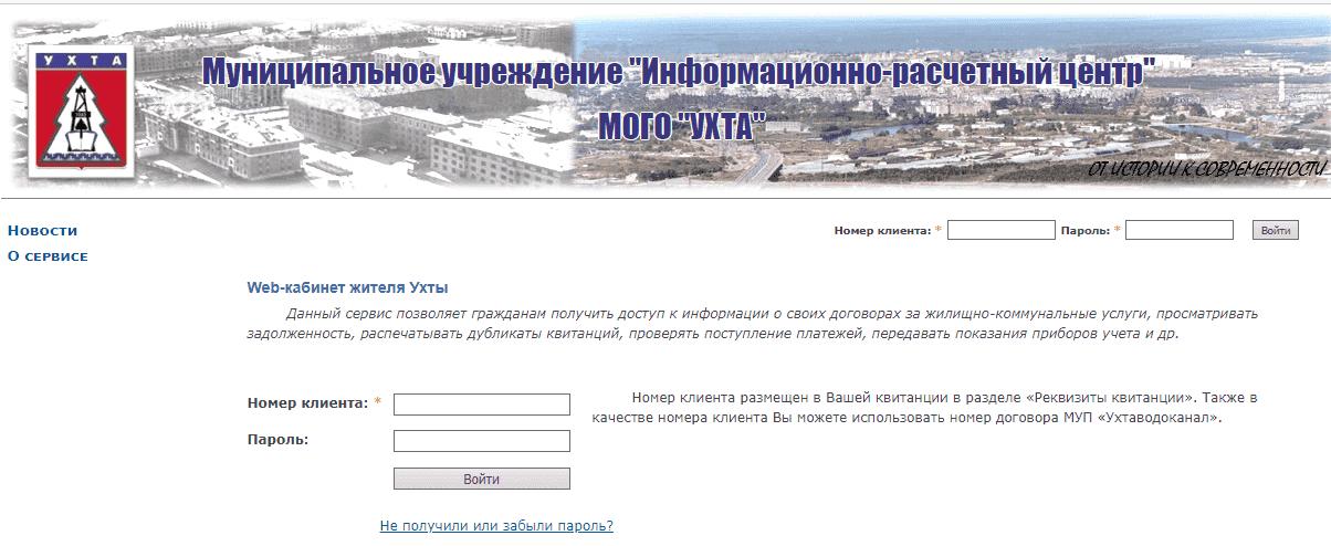 lichnyiy-kabinet-uhtavodokanal-uhta.png