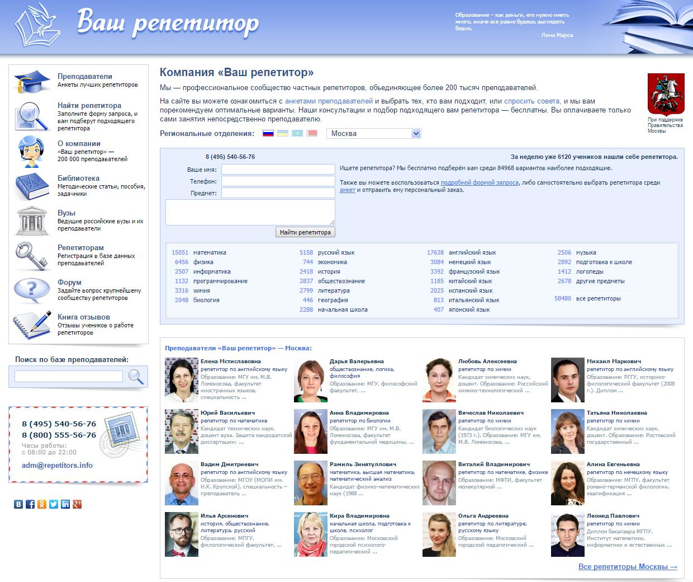 lichnyy-kabinet-vash-repetitor-1.png