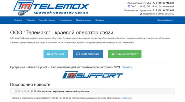 telemax-net.ru.png