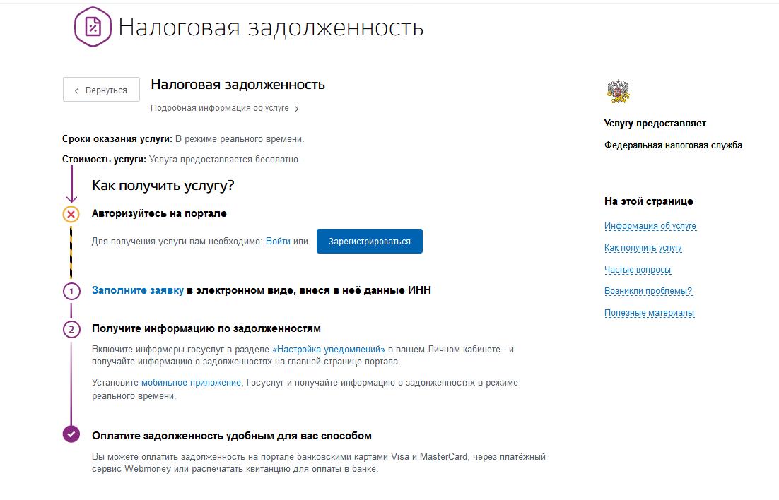 Screenshot_2020-05-22-Katalog-elektronnyh-uslug2-2.png