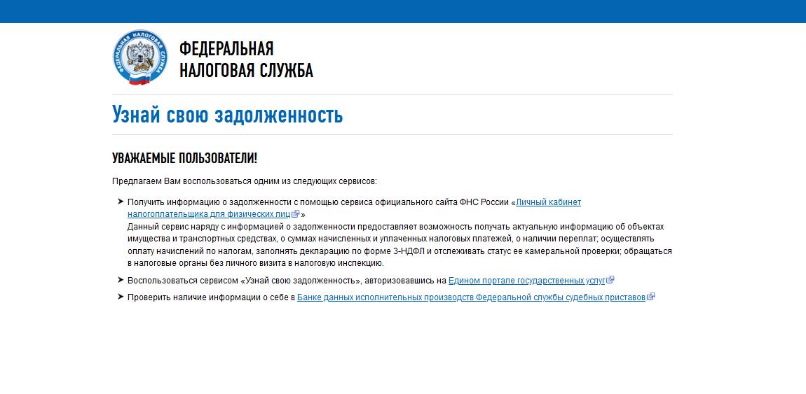 Screenshot_2020-05-22-Uznaj-svoyu-zadolzhennost.png