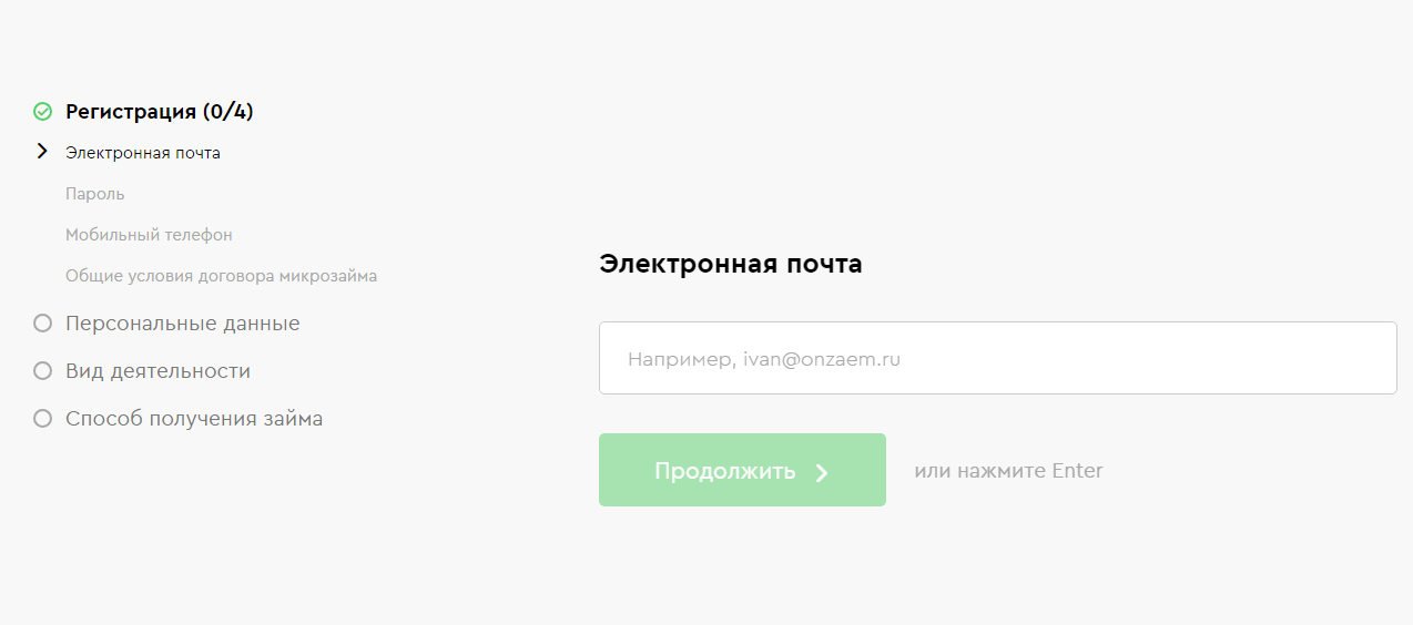 onzaem-registraciya1.png