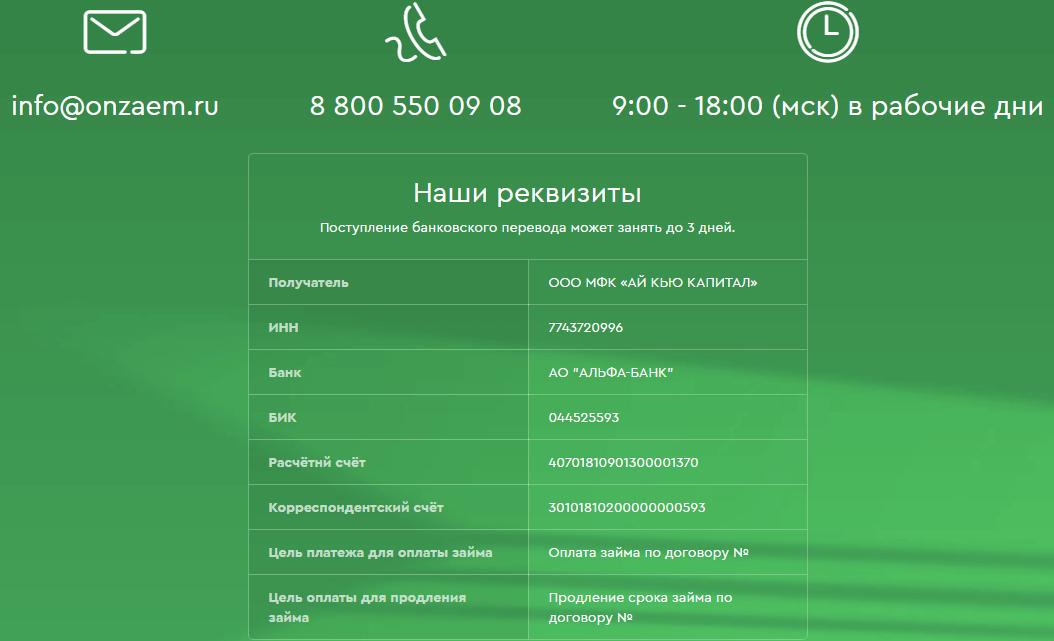onzaem-kontakty.png