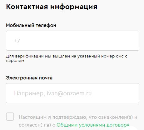 kontaktnaya-informatsiya-2.png