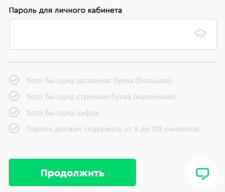 parol-dlya-lichnogo-kabineta.png