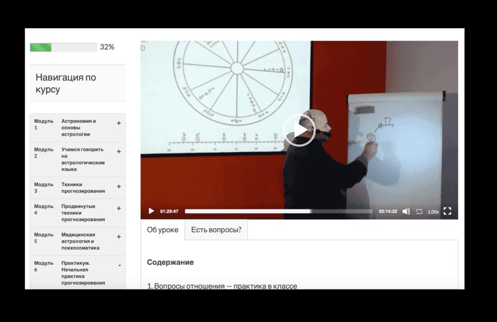shkola-astrologii-obuchenie-1024x663.png