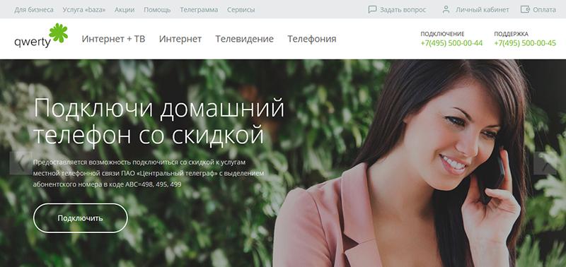 Glavnaya-stranitsa-ofitsialnogo-sajta-Qwerty.png