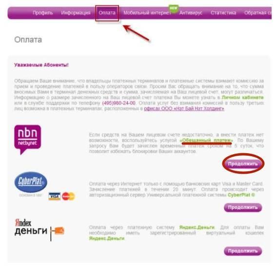 NetByNet.ru-lk.jpg