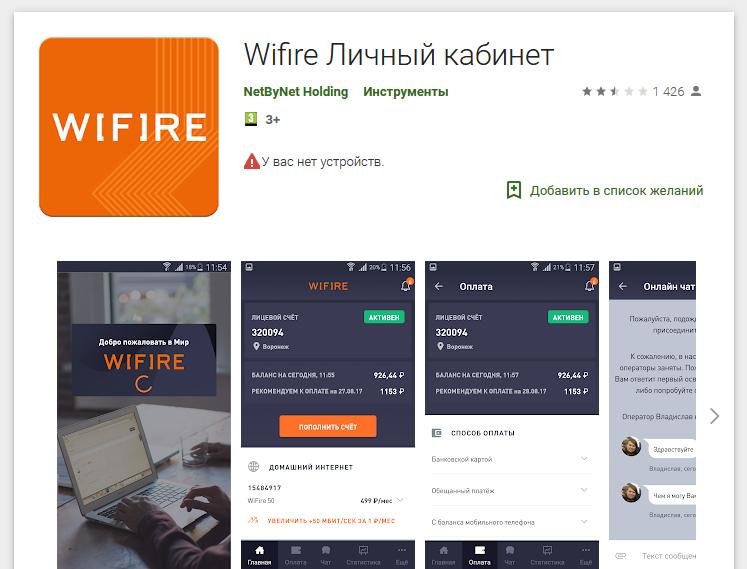 prilozhenie-WiFire-NetByNet-Holding-dlya-Android-i-IOS.png