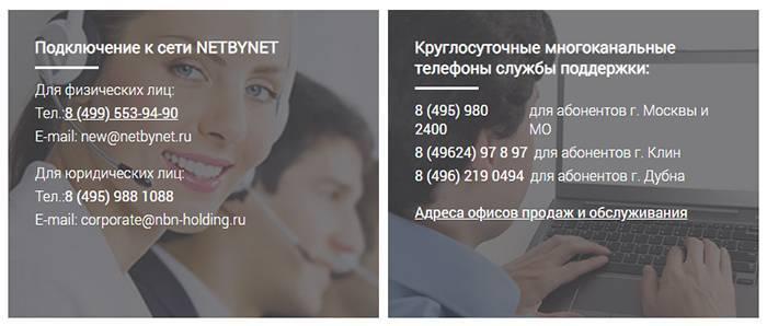 contactnetbynet.jpg