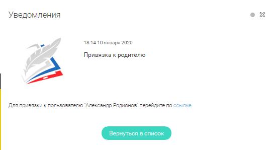 rossiyskaya-elektronnaya-shkola-6.png