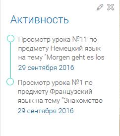 rossiyskaya-elektronnaya-shkola-7.png