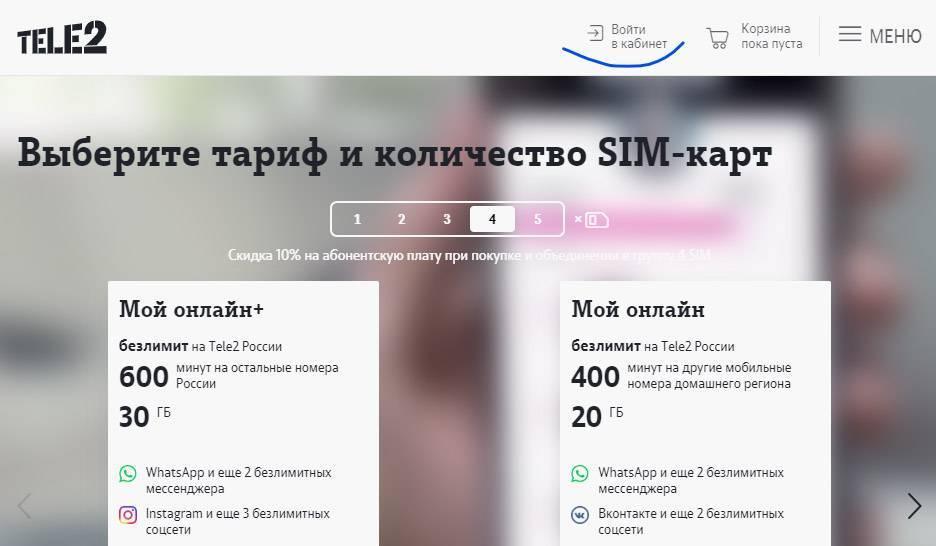 tele2-disable-subscriptions-rus-1.jpg