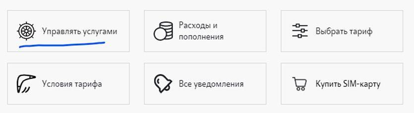 tele2-disable-subscriptions-rus-2.jpg
