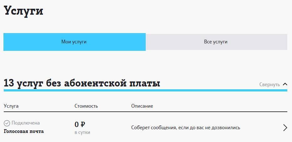 tele2-disable-subscriptions-rus-3.jpg