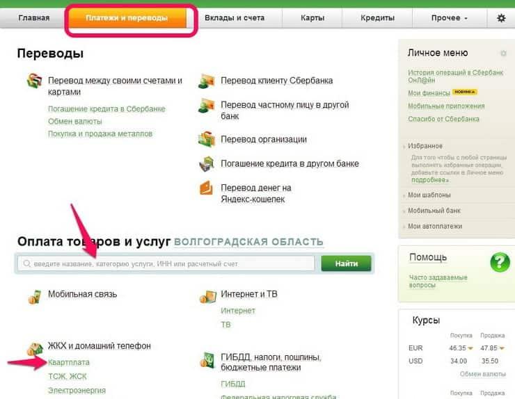 oplata-interneta-cherez-sberbank-onlajn-1.jpg