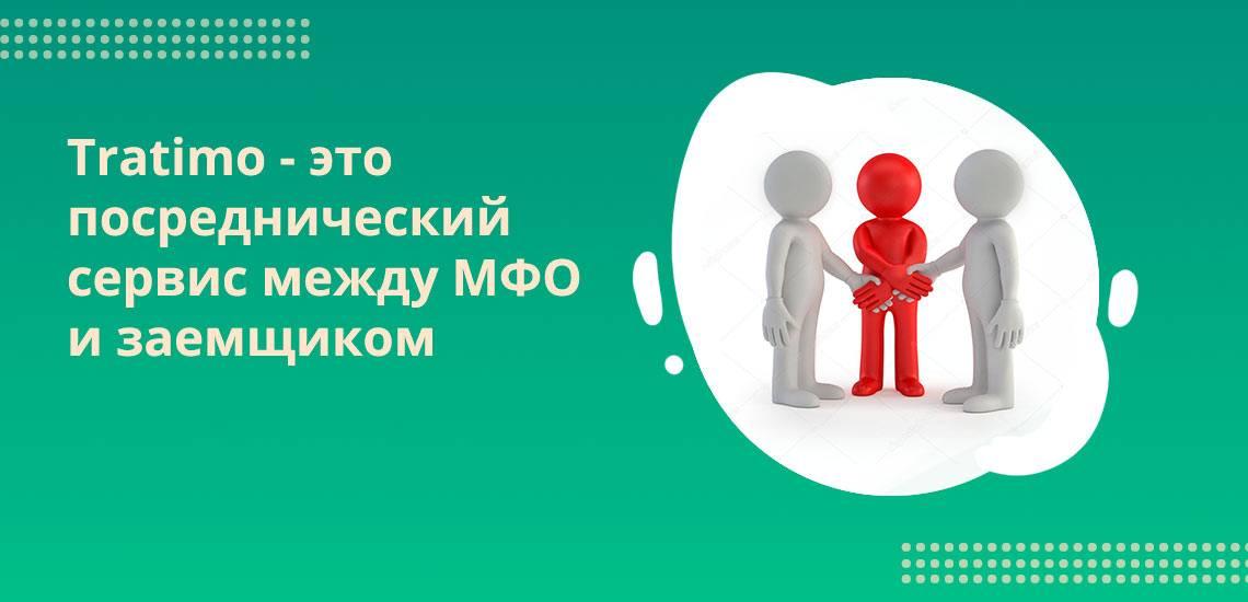tratimo-otpisatsya-2.jpg