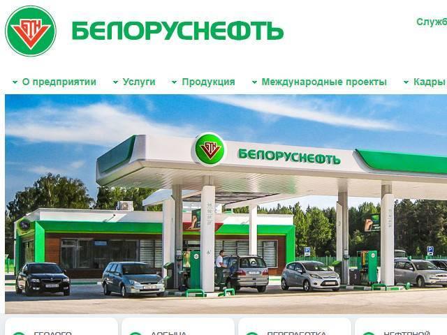 belorusneft-01.jpg