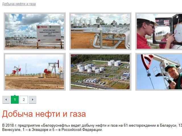 belorusneft-03.jpg