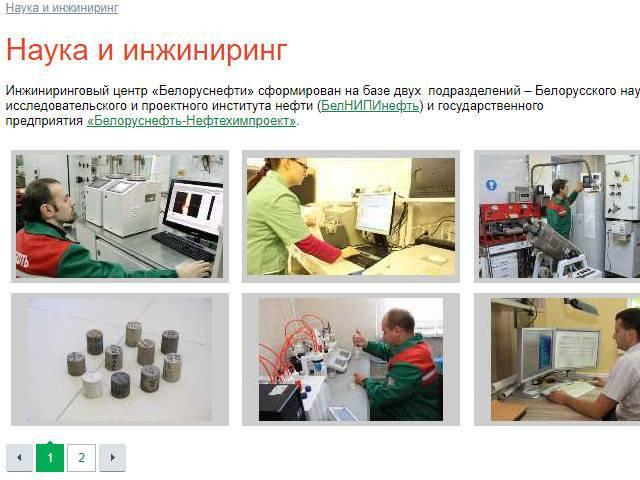 belorusneft-04.jpg