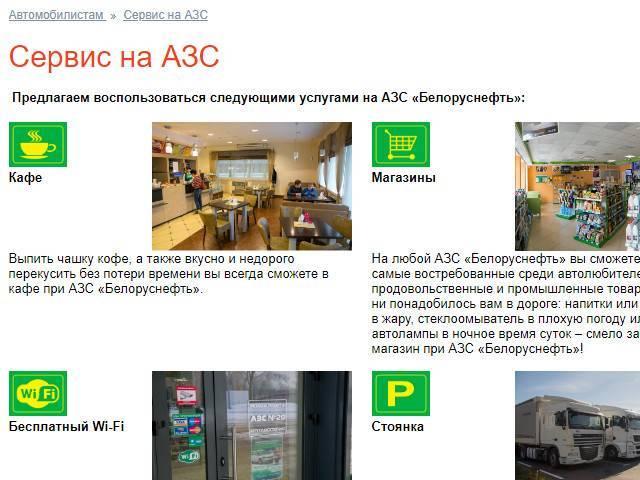 belorusneft-06.jpg