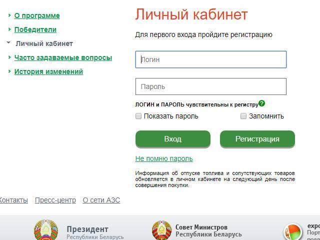 belorusneft-09.jpg