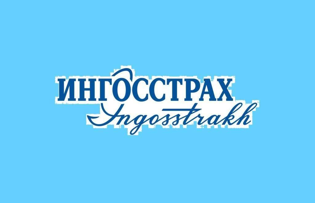 prodlit-polis-osago-v-ingosstrah-3-1024x659.jpg