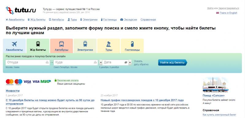 1512834333_tutu-oficialnij-sajt.png