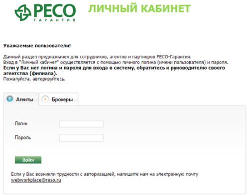 Reso-garantiya-500x394.png
