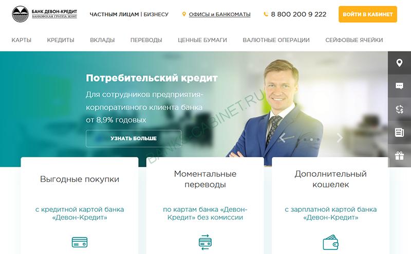 Glavnaya-stranitsa-ofitsialnogo-sajta-Banka-Devon-Kredit.png